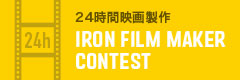 IRON FILM MAKER CONTEST