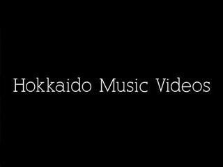 北海道ミュージックビデオ