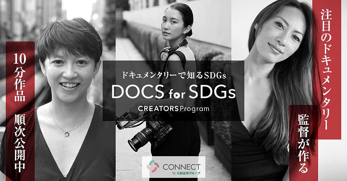 Docs for SDGs