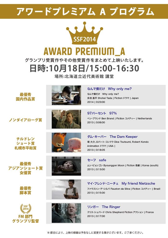 2014_award_A_kinbi_700.jpg