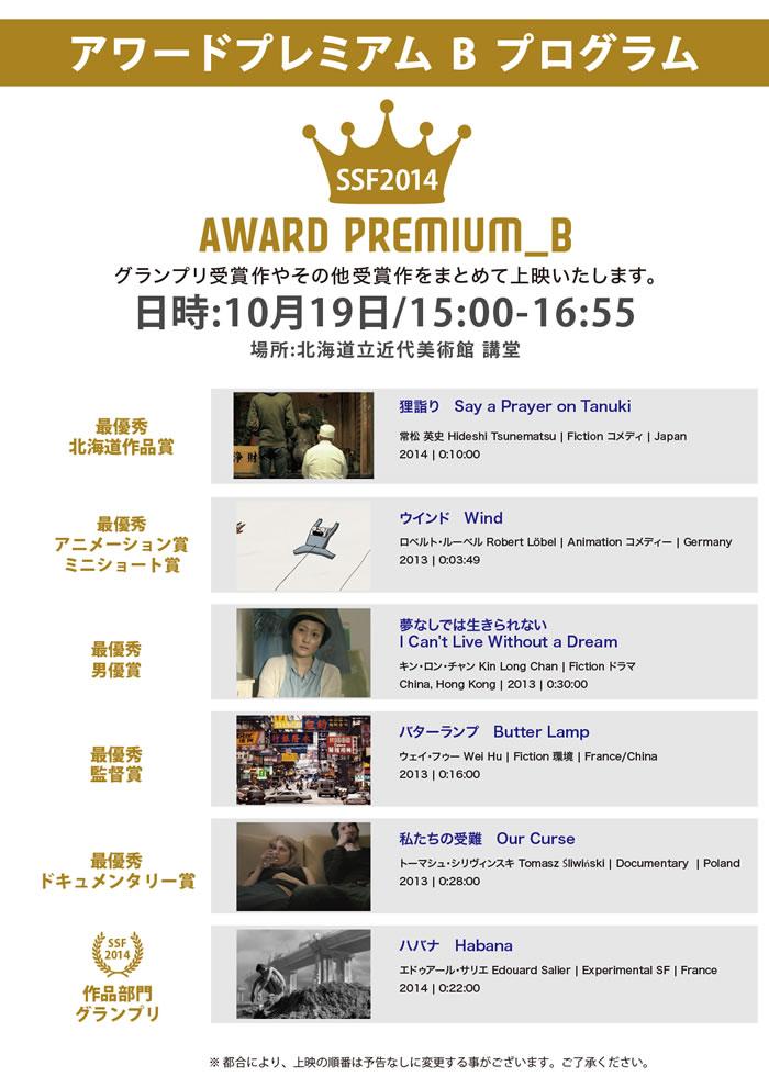 2014_award_B_kinbi_700.jpg