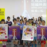 第12回札幌国際短編映画祭 子ども審査員募集!