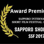 SSF2017 特別プログラム/長編のコメントを公開