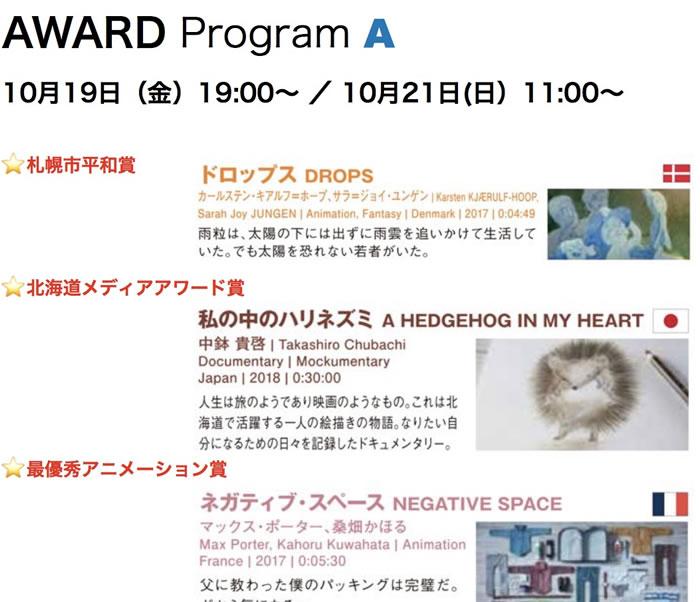 awardprogramme_pdf.jpg