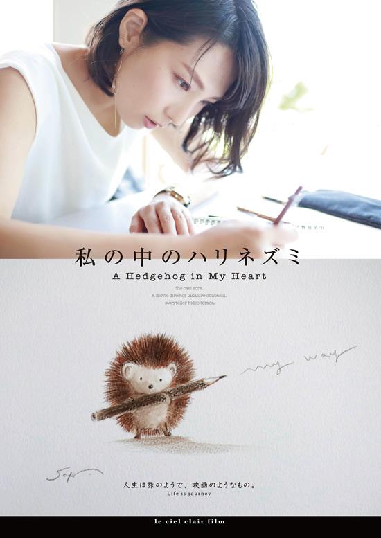 Hok_A_02_harinezumi_poster_550.jpg