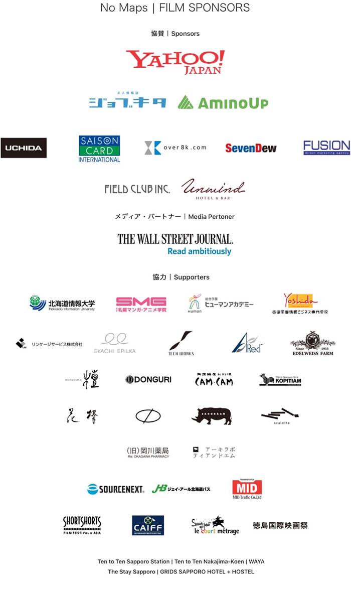 2018_sponsors.jpg