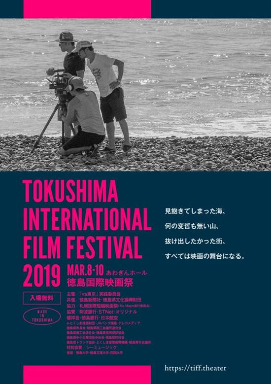 Tokuhima2019_flyer_550.jpg