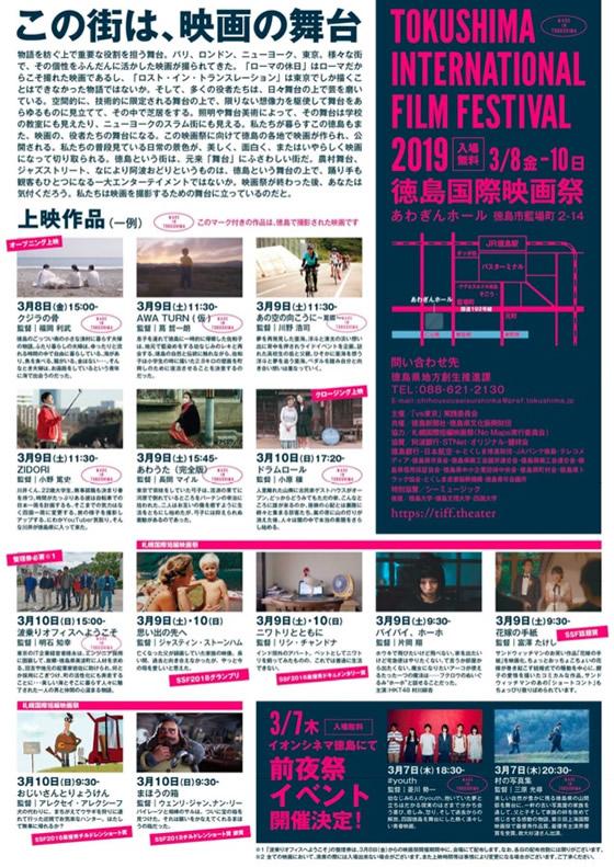 Tokushima_flyer_ura_560.jpg