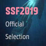 SSF2019入選作品:ナショナルプログラム発表