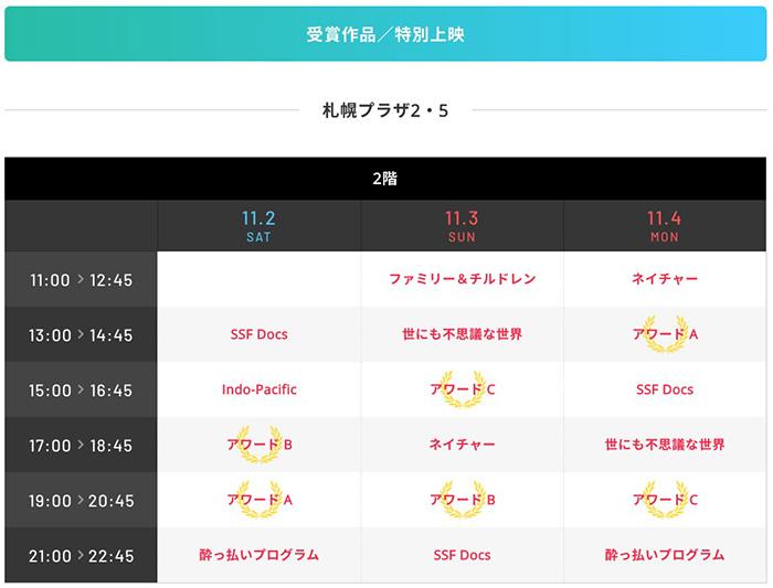Award_timetable_700.jpg