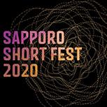 SSF2020 入賞作品公開!