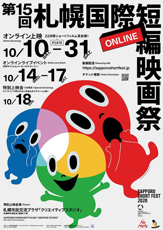 SSF20020_poster_560.jpg