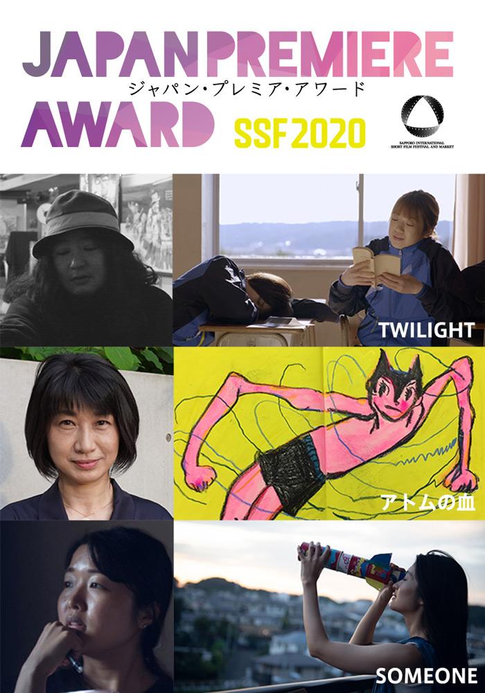JapanPremire_award_700.jpg