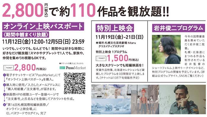 yokoku-01_05_ticket_700.jpg
