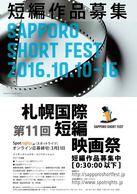 2016_opencall_flyer_jp_omote.jpg