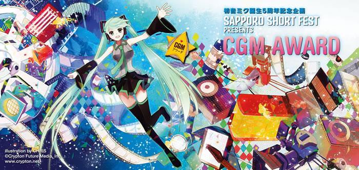 2012_mikuCGM_pr0521_w700.jpg
