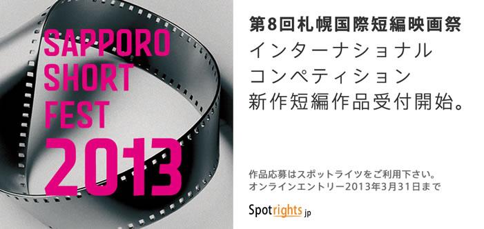 2013_opencall_banner_jp_700.jpg