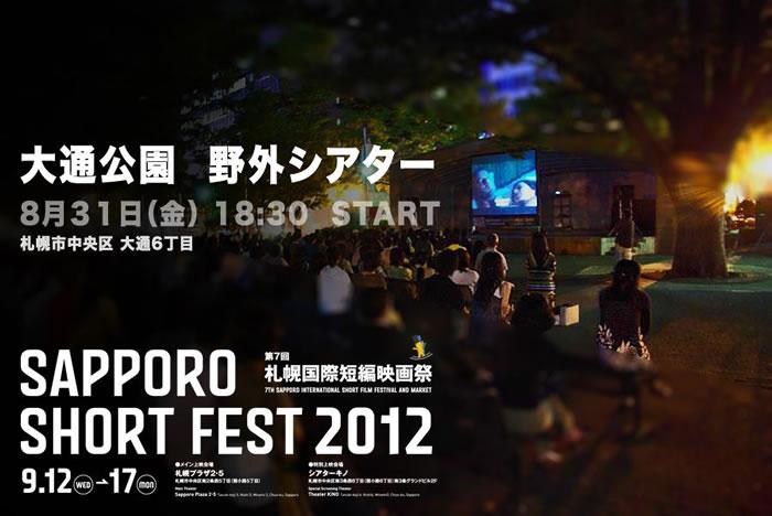 SSF2012_outdoor_pr_pho.jpg