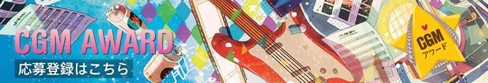 mikuCGM_entry_banner_01.jpg