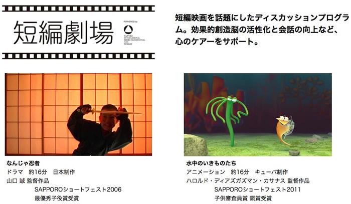pr_0629_tanpen_gekijyo_sfilms.jpg