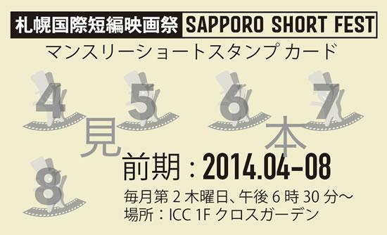 SSF2014_stampcard550.jpg