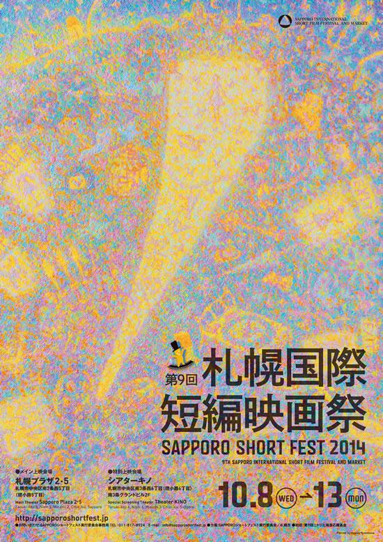2014_Poster_550.jpg