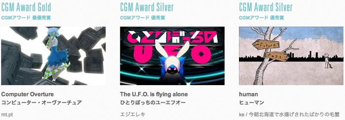 CGM2013_受賞作.jpg