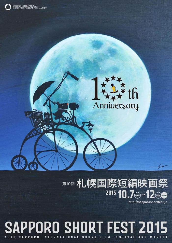 2015_Poster-E2_700.jpg