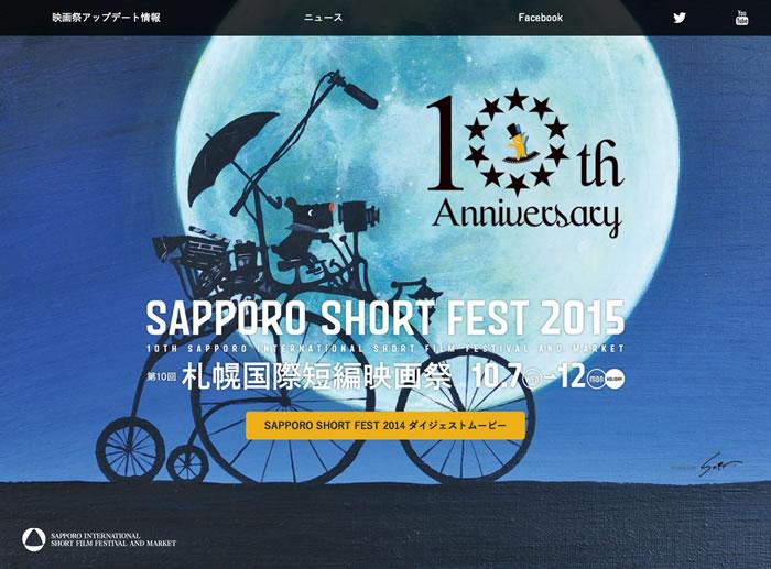 ssf2015_top.jpg