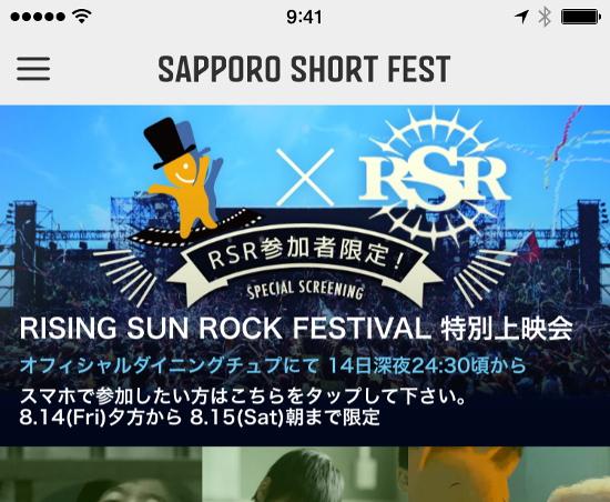 rsr_2015_app_topimg_550.jpg