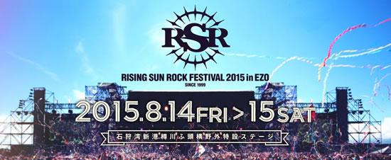 rsr_2015_hp_550.jpg