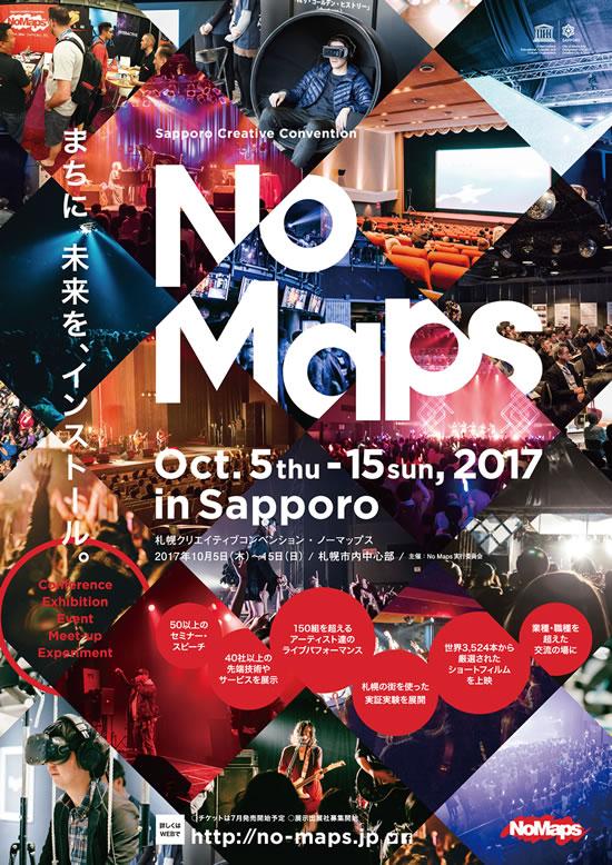 NM2017_Poster_B_550.jpg