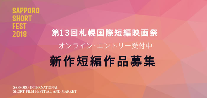 2018_index_opencall_jp_700.jpg