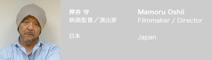 2019_jury_Mamoru_Oshii.jpg