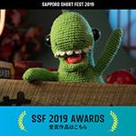 SSF2019 コンペティション上映・アワード各賞を発表