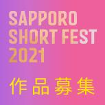 SSF2021 作品募集!