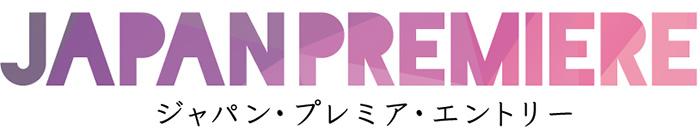 JapanPremire_banner_logo_700.jpg